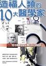 造福人類的10大醫學家