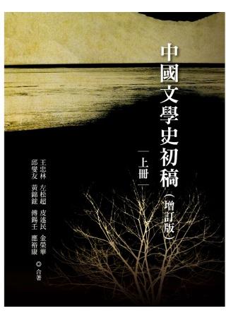 中國文學史初稿(增訂版) /