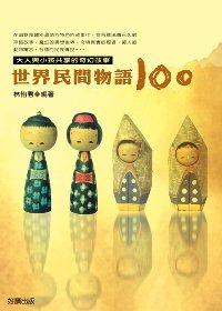 世界民間物語100