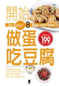 開始做蛋吃豆腐