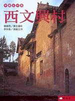中國古村落:西文興村