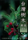台灣樹木解說