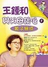 王鍾和與父母談心(1)—親子關係