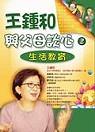 王鍾和與父母談心(2)—生活教育