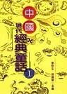 中國現代經典童話