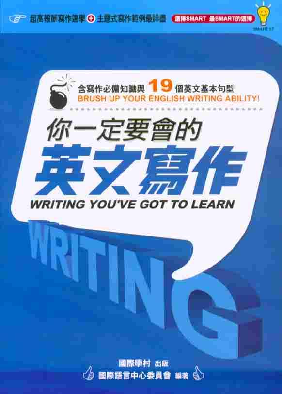 你一定要會的英文寫作