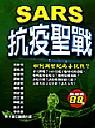 SARS抗疫聖戰
