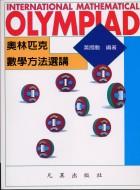奧林匹克數學方法選講 /
