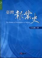 台灣報業史