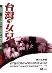 台灣的女兒:臺灣第一位女導演陳文敏的家族移墾奮鬥史