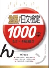 全勝!日語檢定1000字 : 3、4級篇