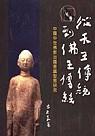 從天王傳統到佛王傳統:中國中世佛教治國意識形態研究