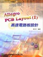 Allegro PCB Layout,高速電路板設計