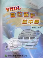 VHDL數位設計做中學