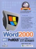 Word2000國際化PreMOUS認證主題式(MOCC標準級)指定精選教材