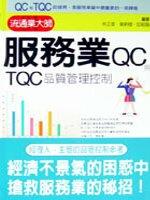 服務業QC與TQC品質管理控制