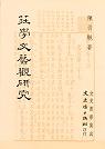 莊學文藝觀研究 /