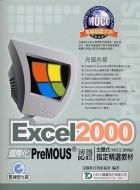 Excel2000國際化PreMOUS認證主題式(MOCC標準級)指定精選教材