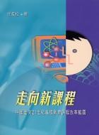 走向新課程 :  中國面向21世紀基礎教育課程改革藍圖 /
