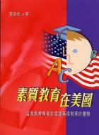素質教育在美國 :  留美博士眼裏的中美教育 /