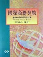 國際商務契約:實用中英對照範例集