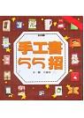 手工書55招