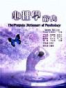 心理學辭典