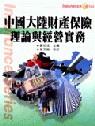 中國大陸財產保險理論與經營實務