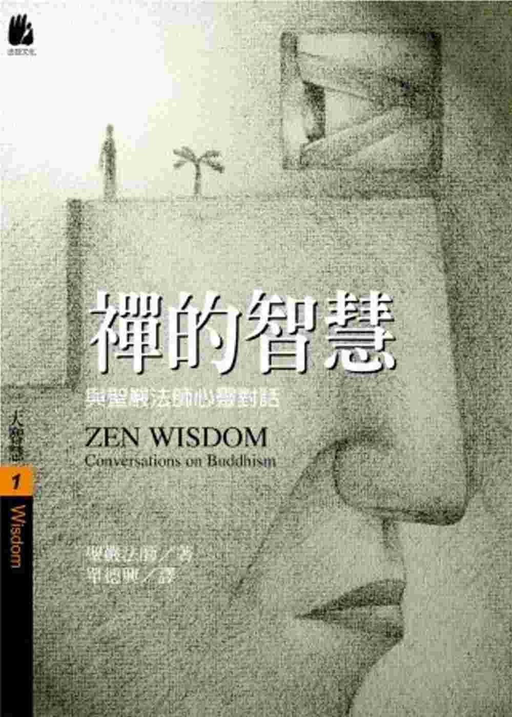 禪的智慧:與聖嚴法師心靈對話