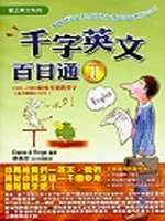 千字英文百日通 = Speaking English is so easy!!