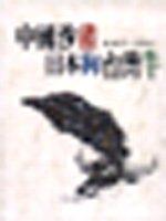 中國沙豬.日本狗.台灣牛