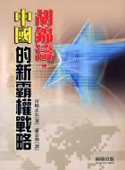 胡錦濤.中國的新霸權戰略 /