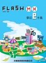 Flash MX夢幻E卡島