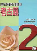 日本語能力測驗考古題.2級(1997~2000年)