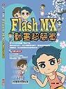 Flash MX動畫超簡單