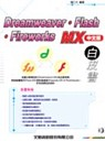Dreamweaver. flash. Fireworks MX中文版白皮書
