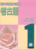 日本語能力測驗考古題.1級(1997~2000年)