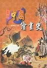 圖說中國繪畫史
