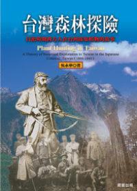 臺灣森林探險:日治時期西方人來臺採集植物的故事
