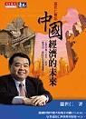 溫世仁觀點:中國經濟的未來