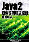 Java2物件導向程式設計範例教本