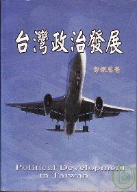 台灣政治發展