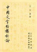 中國文字結構析論 /