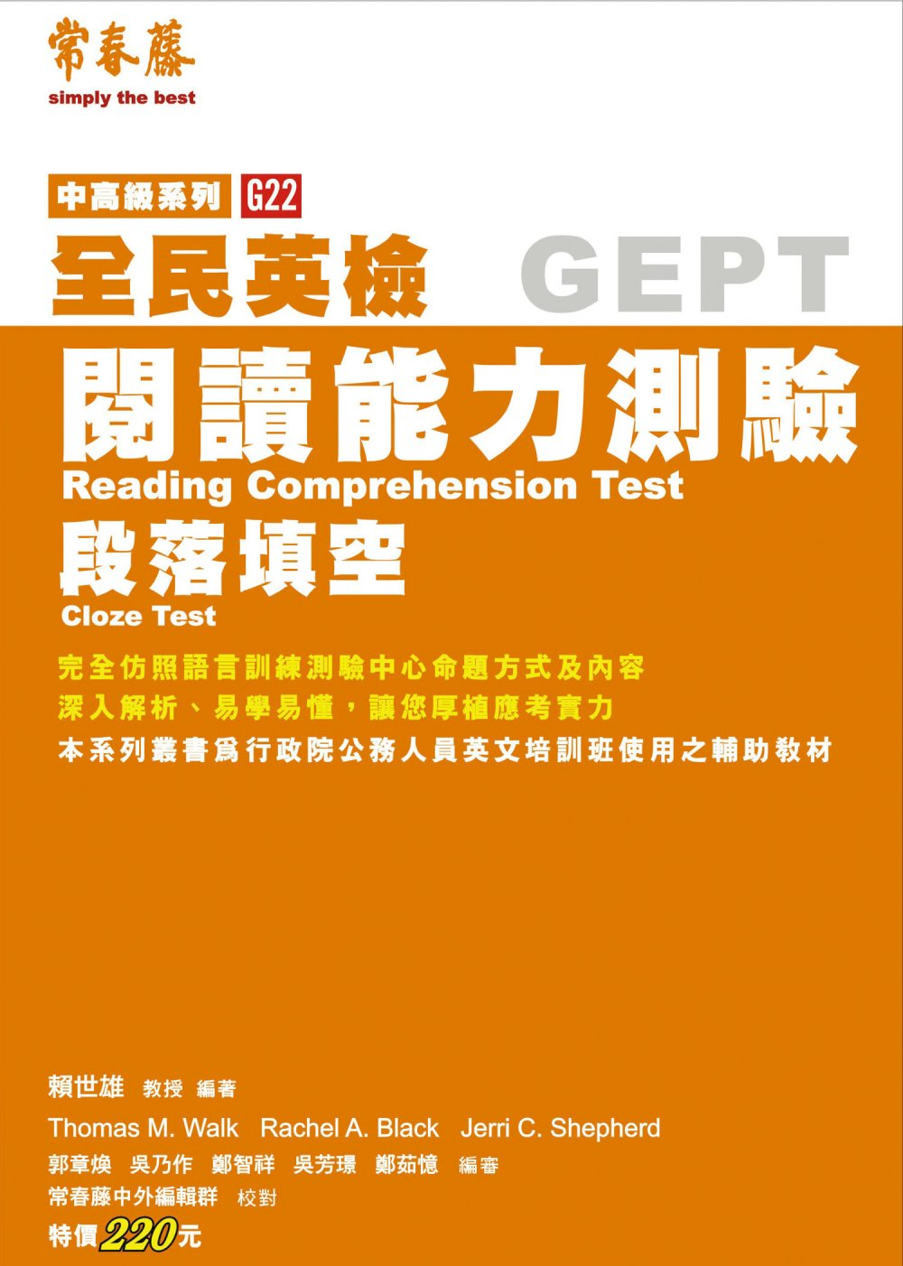 中高級閱讀能力測驗段落填空