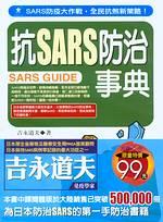 抗SARS防治事典