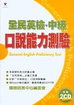 全民英檢 : 中級口說能力測驗 = General English proficiency test