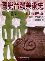 圖說台灣美術史 = An illustrated history of Taiwan art