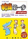 (絕版)韓語第一步(書附CD)
