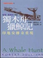 獨木舟獵鯨記 : 印地安傳奇重現