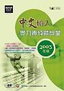 中文輸入實力養成暨評量